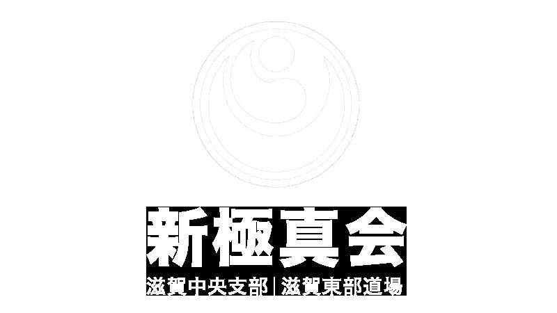 新極真会 | 滋賀東部道場